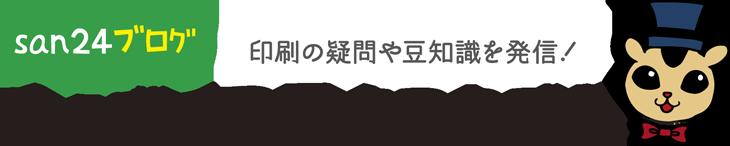 san24ブログ